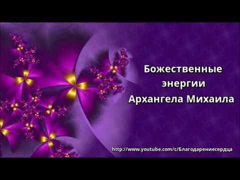Божественные энергии Архангела Михаила