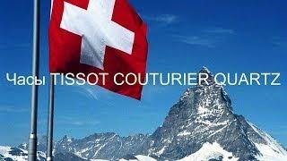 Швейцарские Часы TISSOT T035.617.16.031.00(, 2014-03-15T12:48:39.000Z)