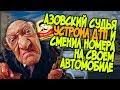 Из России с любовью. Азовский судья устроил ДТП и сменил номера на своём автомобиле