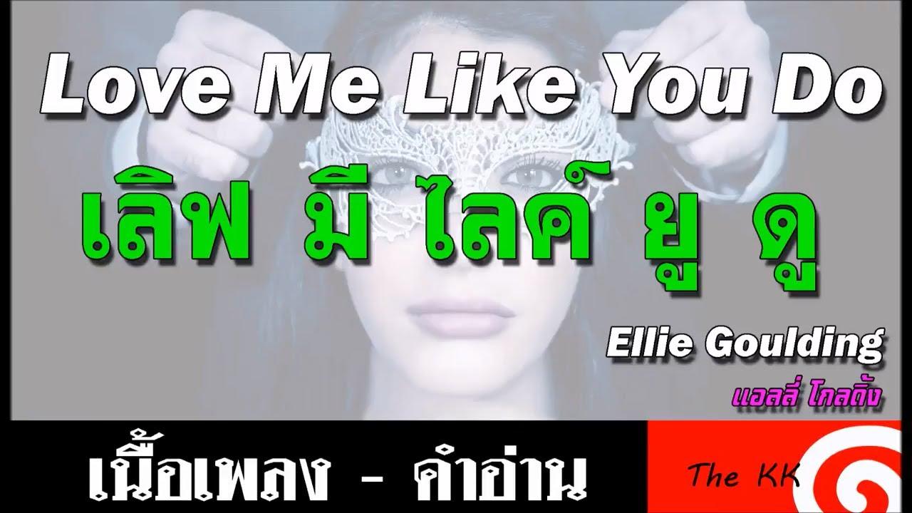 Photo of Love Me Like You Do คำอ่าน ง่าย [เยี่ยมมาก
