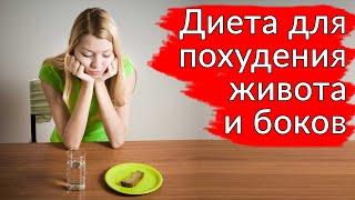 Диета для похудения живота и боков. Самая эффективная и быстрая диета.