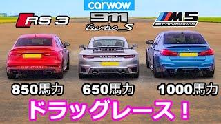 【ドラッグレース!】ポルシェ 911 ターボS vs チューンド BMW M5 vs チューンド アウディ RS3