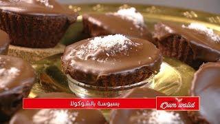 بسبوسة بالشوكولا وصفات أم وليد Samira TV Wassafat Oum Walid