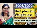 PCOS diet plan for weight loss in hindi | Full day PCOS diet plan for weight loss | 1000 calorie