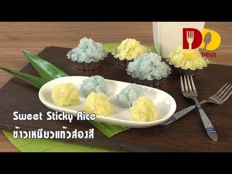 Thai Sweet Sticky Rice | Thai Dessert | ข้าวเหนียวแก้วสองสี - วันที่ 03 Jan 2019