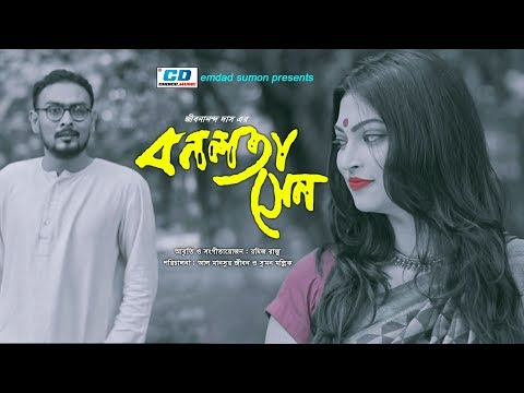 Helal Hafiz Kobita Epub Download
