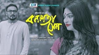 Bonolota Sen ( বনলতা সেন ) | Jibanananda Das | Ramiz Raju | Recitation | 2018