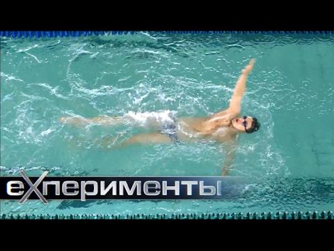 Тихая вода. Водные и подводные виды спорта | ЕХперименты с Антоном Войцеховским