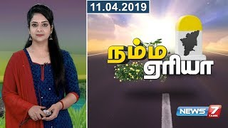 Namma Area Morning Express News 11-04-2019