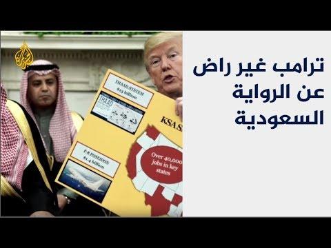 الرئيس الأميركي غير راض عن الرواية السعودية  - 09:53-2018 / 10 / 21