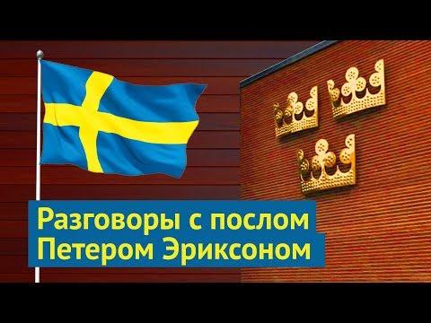 Посольство Швеции: сразу видно, что мы не в России