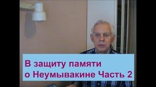 В защиту памяти о Неумывакине  Часть 2 Alexander Zakurdaev