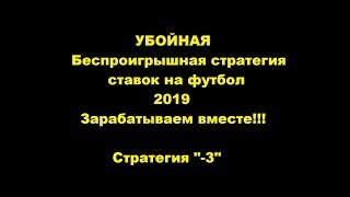 """УБОЙНАЯ БЕСПРОИГРЫШНАЯ СТРАТЕГИЯ СТАВОК НА ФУТБОЛ!!! СТРАТЕГИЯ """"-3""""!!! Смотри описание!"""