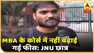 'MBA के कोर्स में नहीं बढ़ाई गई कोई फीस, पहले जितनी ही'- JNU छात्र | ABP News Hindi