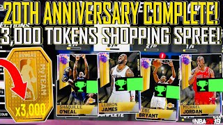 COMPLETING SERIES 1,2 & 3 FOR OPAL SHAQ & 3000 TOKENS! WE GOT ALL 3 GALAXY OPAL LIMITEDS! (NBA 2K19) Video