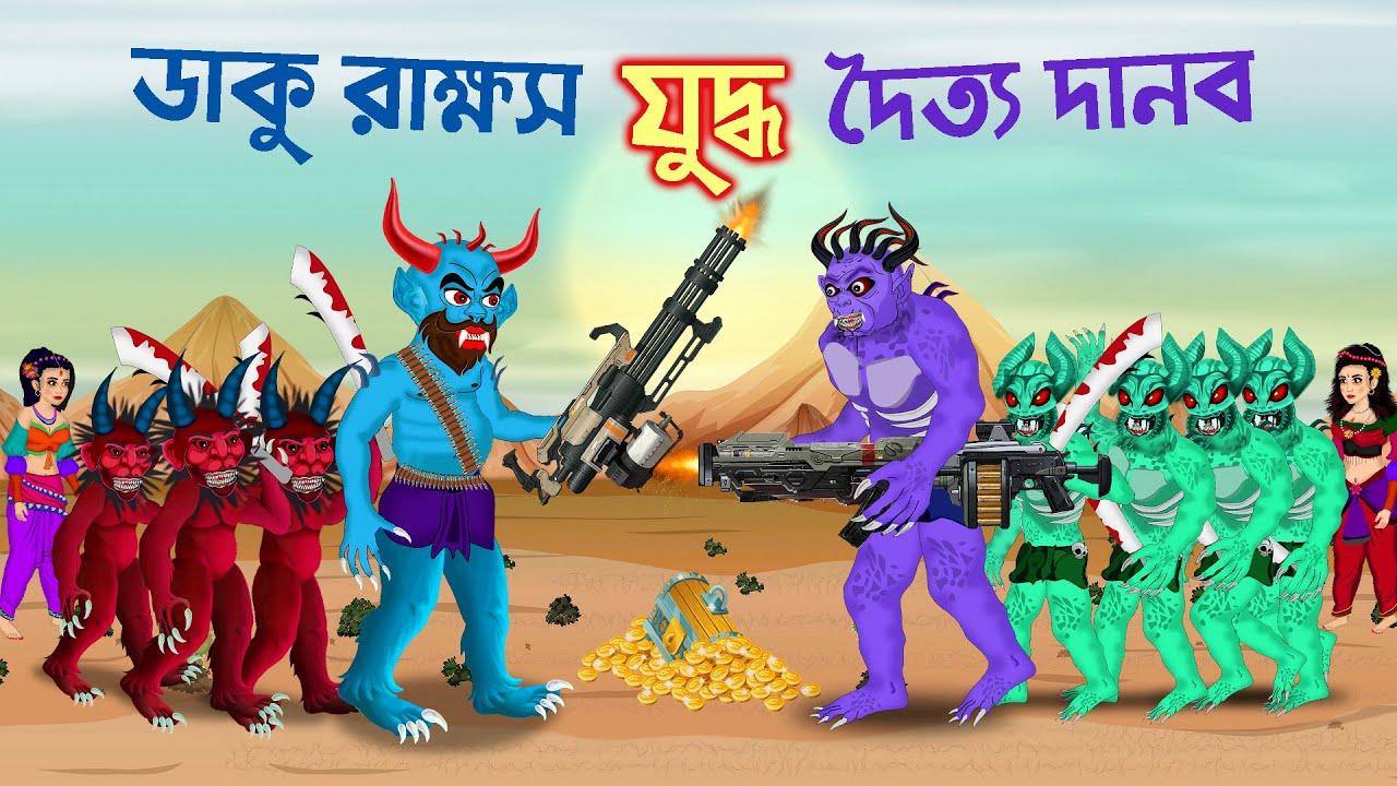 ডাকু রাক্ষস দৈত্য দানবের যুদ্ধ | Daku Rakkhosh Danob | Bangla Cartoon