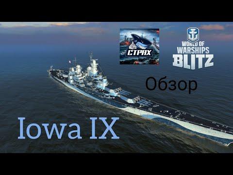 WOWS BLITZ Флот:СТРАХ Iowa IX