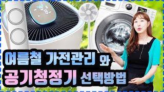 여름에도 공기청정기 쓰…