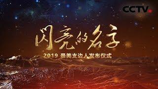 《闪亮的名字 2019最美支边人发布仪式》 20190722| CCTV社会与法