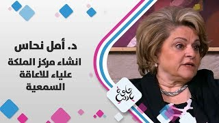د  أمل نحاس -  انشاء مركز الملكة علياء للاعاقة السمعية - حلوة يا دنيا