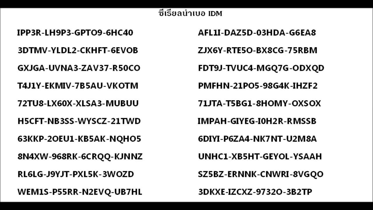 number serial idm