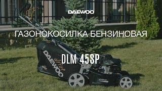 Газонокосилка Daewoo DLM 45SP * Обзор
