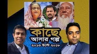 সরকার-হেফাজত: 'কাছে আসার গল্প' II Bangladesh Adda II Bangladesh Election talk II তেতুল হুজুর