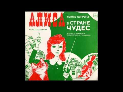 В Высоцкий - Песня о добре и зле ( из Алисы в стране чудес) слушать онлайн песню