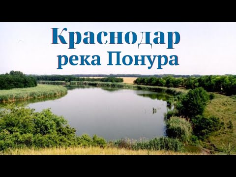 Рыбалка Краснодар р.ПОНУРА и уха