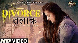 Divorce | Pankaj Sharma, Sonia Sharma, Nikhil Kaul | Latest Haryanvi Song 2018 | Mg Records