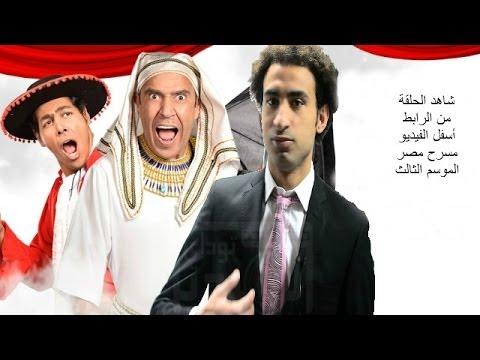مسرح مصر الحلقة 9 أمس يوم الجمعة 6-11-2015 كامله شاهد نت MBC