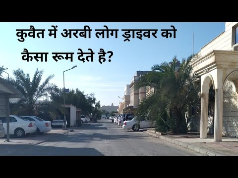 kuwait house driver life||कुवैत में अरबी लोग ड्राइवर को कैसा रूम देते है