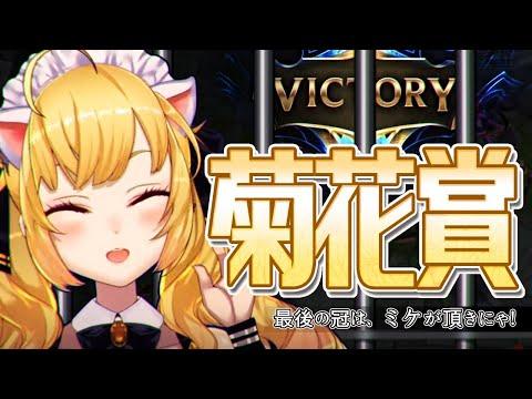 【#菊花賞】最後の冠は、ミケが頂きニャ!【にじさんじ/鷹宮リオン 】