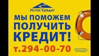 Помощь в получении кредита Красноярск.Без предоплат !(Компания Исток Кредит поможет получить кредит в банке работающему населению, индивидуальным предпринимат..., 2013-09-24T09:56:19.000Z)