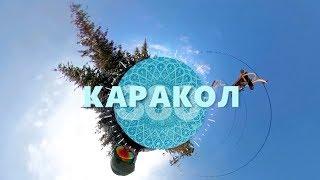 Каракол. Кыргызская Швейцария | АЗИЯ 360°