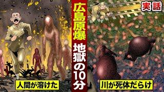 【実話】広島原爆...地獄の10分間。川が死体で埋まった。