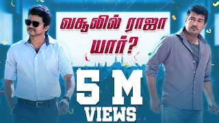 Download lagu அஜ த vs வ ஜய வச ல ர ஜ ய ர Hit Flop Movies that released on Same day Ajith Vijay Kichdy MP3