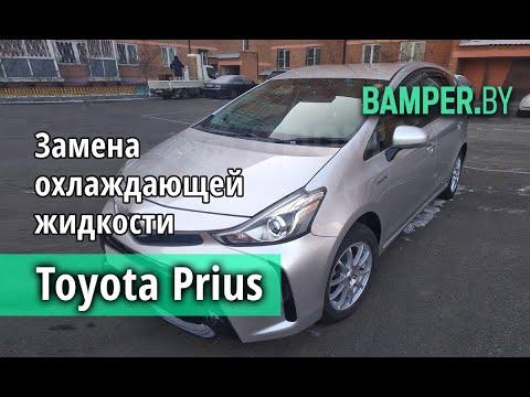 Замена в Toyota Prius Hibrid охлаждающей жидкости инвертора и антифриза двигателя