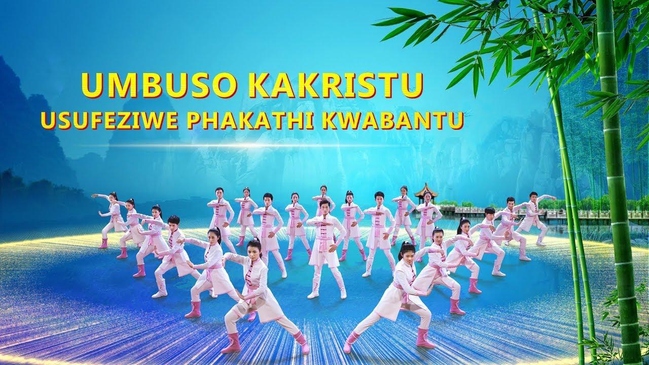 """God's Will Is Carried Out on Earth """"Umbuso KaKristu Usufeziwe Phakathi Kwabantu""""Christian Dance"""