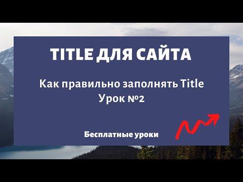 Как правильно заполнять мета-тег Title 🔥 SEO для начинающих, Title - Урок №1
