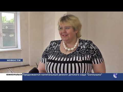 Южноуральск. Городские новости за 4 июля 2019г