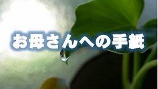 【泣ける話Cry story】お母さんへの手紙【感動する話Story to impress】