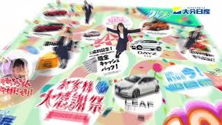 大分日産CM 2018 お客様大感謝祭 1週目