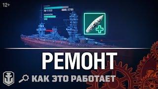 Как это работает: Ремонтная команда в World of Warships