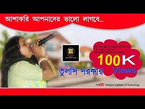 Bengali Bhawaiya Songs | Tulsi Sarkar | Oki Poti Dhan | Bengali Folk Songs