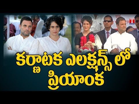 Priyanka to be Participate on Karnataka Assembly Election Campaign | T News live Telugu