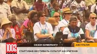 видео Полуостров Кейп-Йорк, Австралия