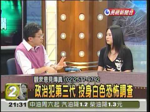 2009-07-10 TV Interview of Chang, Yi-lung about White Terror in Taiwan and her family (part 2/2)