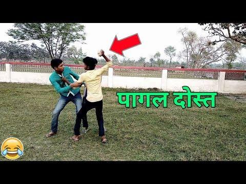 दोस्ती  (bhojpuri hindi comedy video bihar)  || fun friend india ||