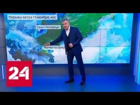 """""""Погода 24"""": на юге выпадет первый снег - Россия 24"""